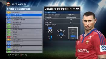 Василий Березуцкий - PES 2016